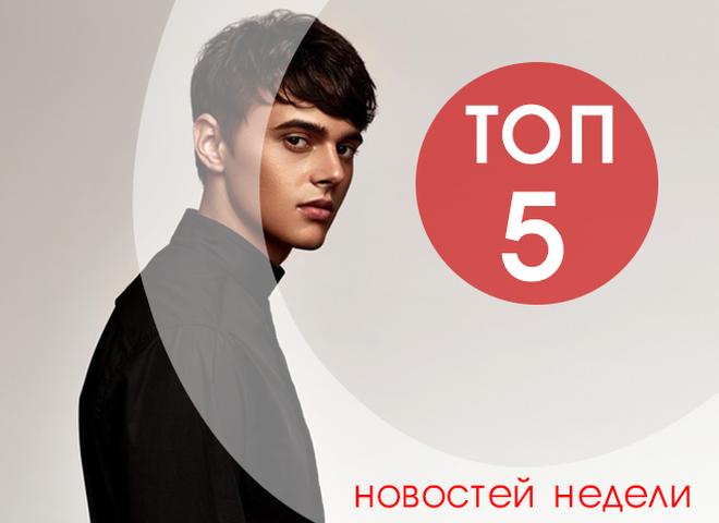 топ-5 новостей недели