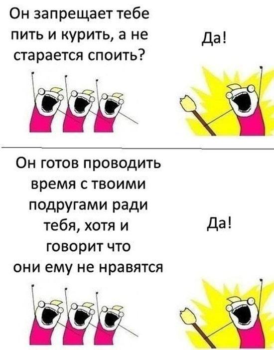 Фууу комикс про женскую логику