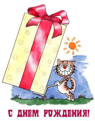 Смешные открытки на День Рождения