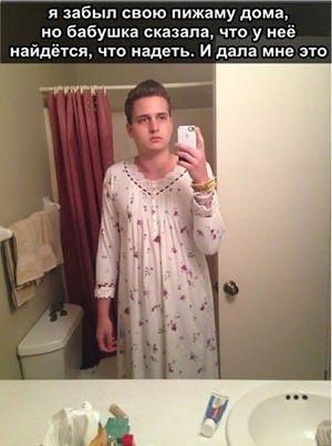 Бабушка дала пижаму. люблю её