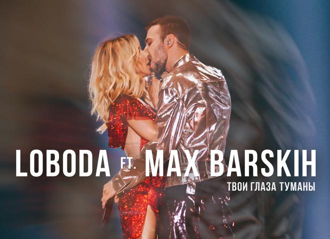 Макс Барских  и LOBODA