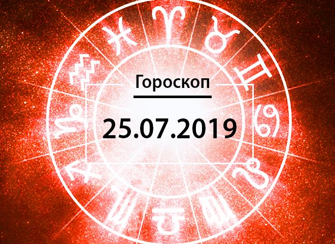 Гороскоп на июль 2019
