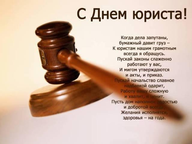 Поздравление с днем юриста не в стихах