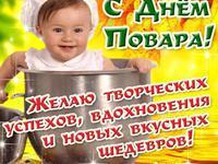 Прикольная открытка на день повара
