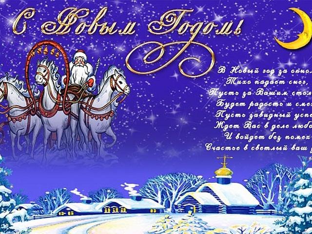 Поздравление с новым годом открытки с нов