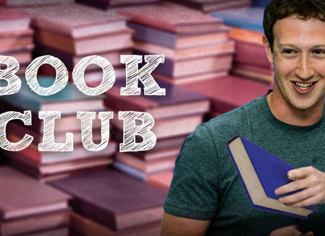 20 книг от Марка Цукерберга