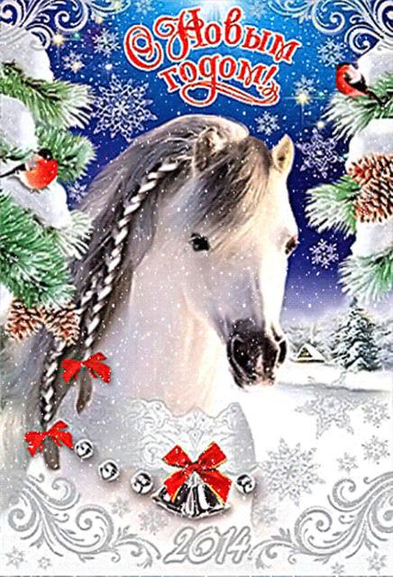 Красивая открытка на год лошади