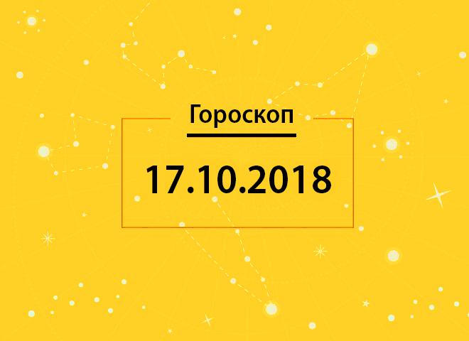 Гороскоп на сьогодні, 17 жовтня 2018 року, для всіх знаків Зодіаку