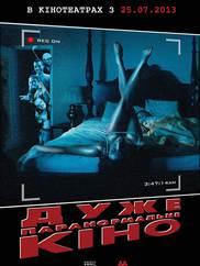 Дуже паранормальне кіно