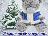Сказочно-счастливой зимы!
