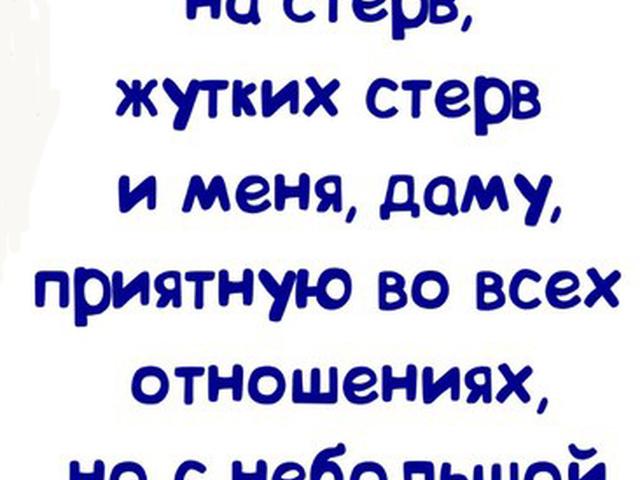картинки с надписями стерва