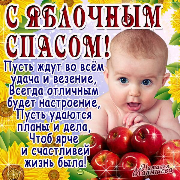 Поздравления на яблочный спас