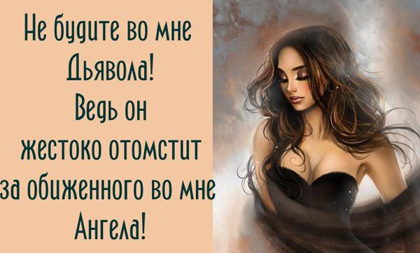 Женские афоризмы в картинках