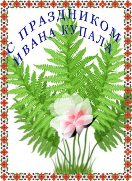 Открытки на Ивана Купала 2013