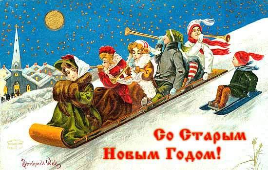 Ретро открытки на Старый Новый год 2015