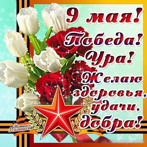 Яркие открытки на 9 мая