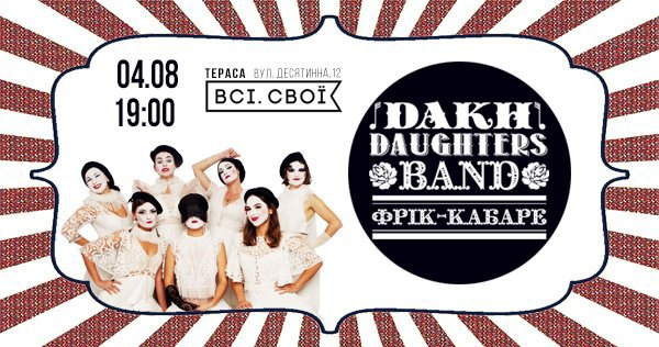 Концерт Dakh Daughters