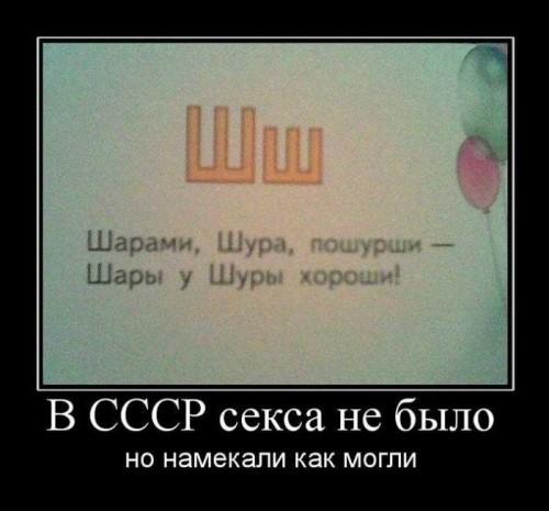 В СССР секаса не было, но!..
