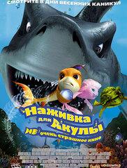 Наживка для акулы: Не очень страшное кино