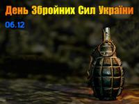 Открытки на День Вооруженных Сил Украины