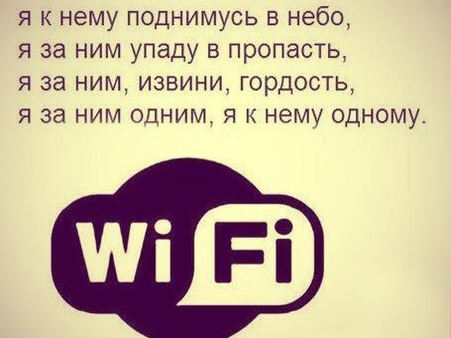 wi-fi-spermatozoidi