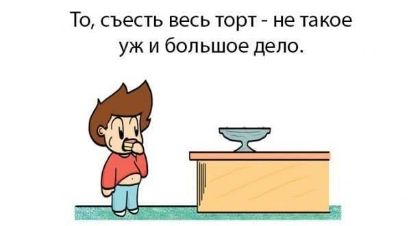 Прикольный комикс про торт