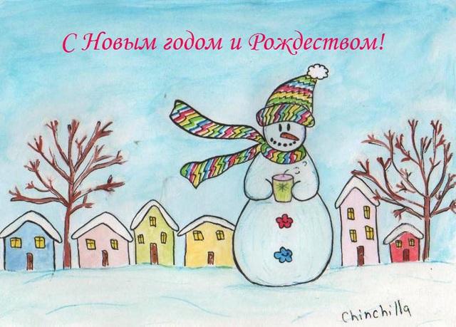 Веселого Рождества