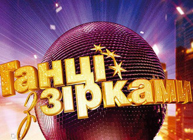 Танцы со звёздами