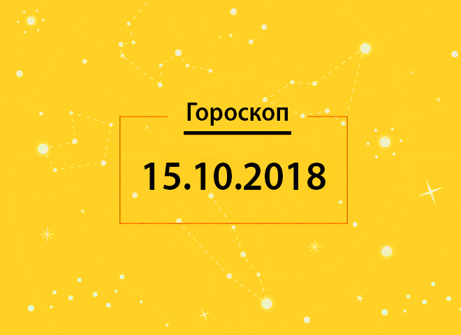 Гороскоп на сьогодні, 15 жовтня 2018 року, для всіх знаків Зодіаку