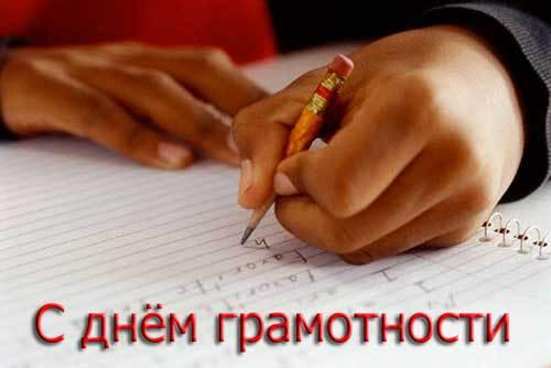 С днем грамотности
