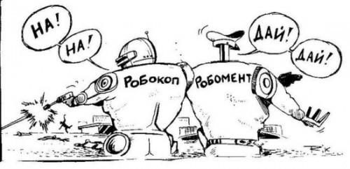 Робоком и Робомен
