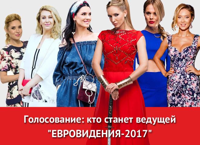 Евровидение 2017: кто станет ведущей шоу (голосование)