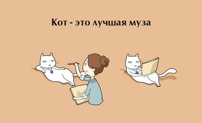 Зачем мне нужен кот