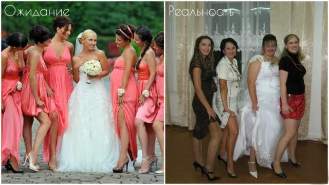 Свадьба. Ожидание и реальность