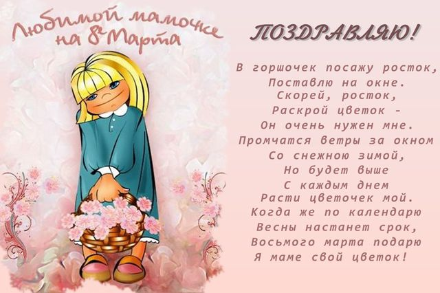 Любимой мамочке на 8 марта