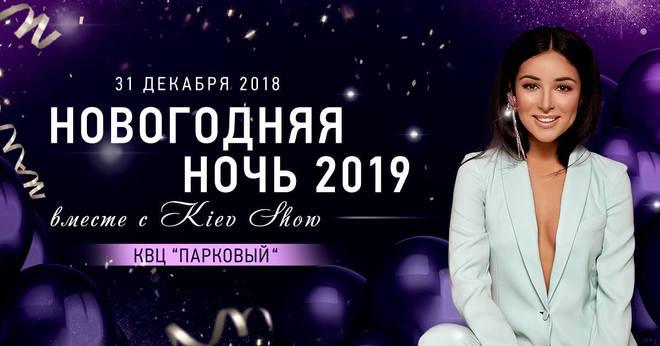 Куда пойти на Новый год 2019 в Киеве: главные мероприятия столицы