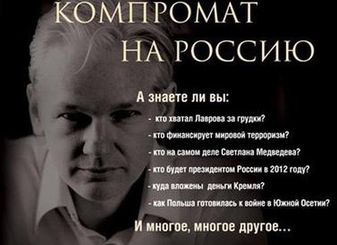 Книга WikiLeaks