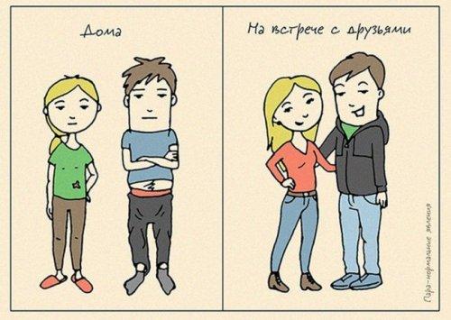 Комиксы о семейной жизни