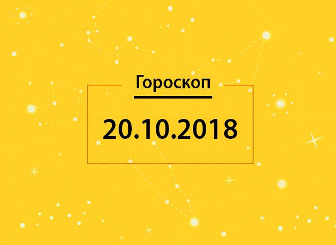 Гороскоп на сегодня, 20 октября 2018 года, для всех знаков Зодиака