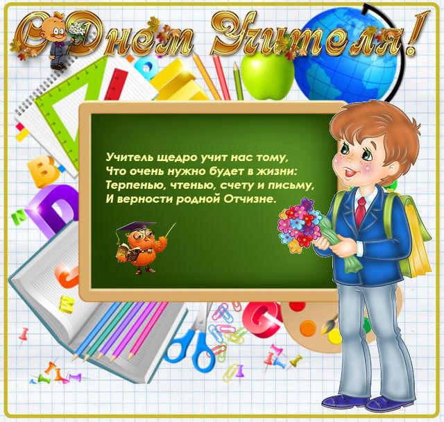 Поздравляю с Днём учителя!