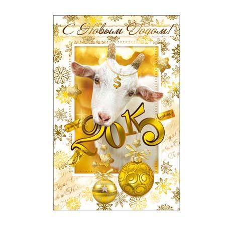 Открытка на Новый год козы