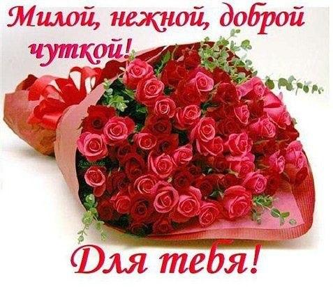 Романтичные открытки на День Рождения!