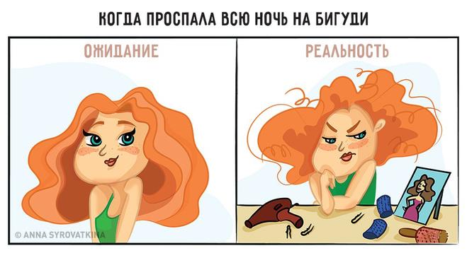 Тяжело быть женщиной