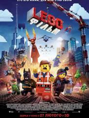 Lego фільм