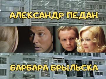 """Олександр Педан """"підмінив"""" Женю Лукашина в уривку """"Іронії долі"""""""