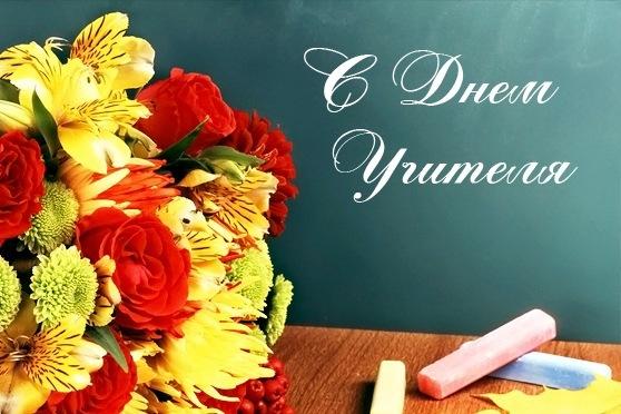 Открытка с цветами с днем учителя