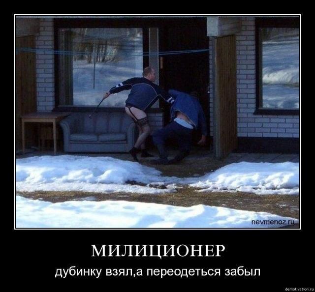 Смешной демотиватор про милицию