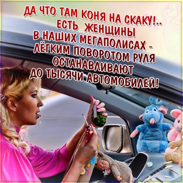 Прикольное поздравление с днем водителя женщине/девушке