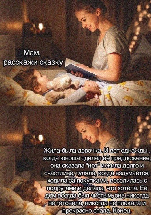 Сказка на ночь