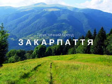 Закарпаття визнали найпривабливішою областю для туризму в Україні